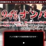94%ナンパ(出水聡)レビュー 暴露 ネタバレ 被害 詐欺