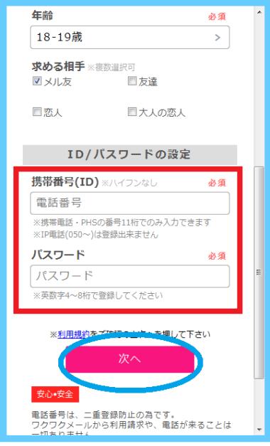 7登録情報送信