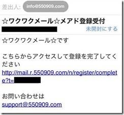 7仮登録メール